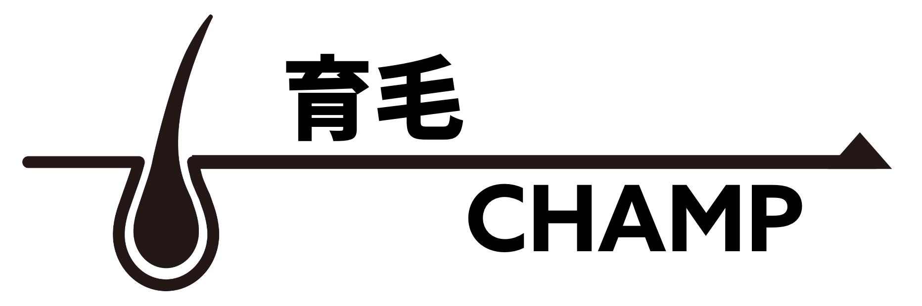 育毛CHAMP