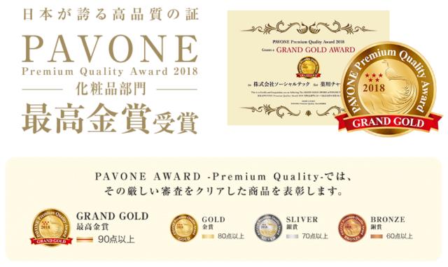 チャップアップの「PAVONE Premium Quality Award」